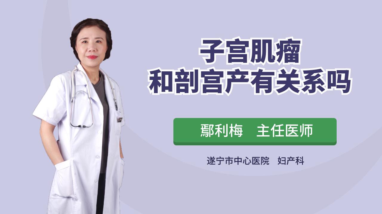 子宫肌瘤和剖宫产有关系吗