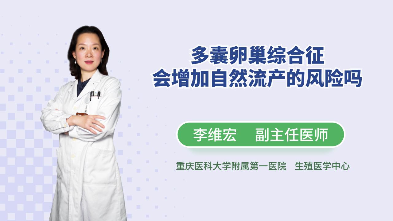 多囊卵巢综合征会增加自然流产的风险吗