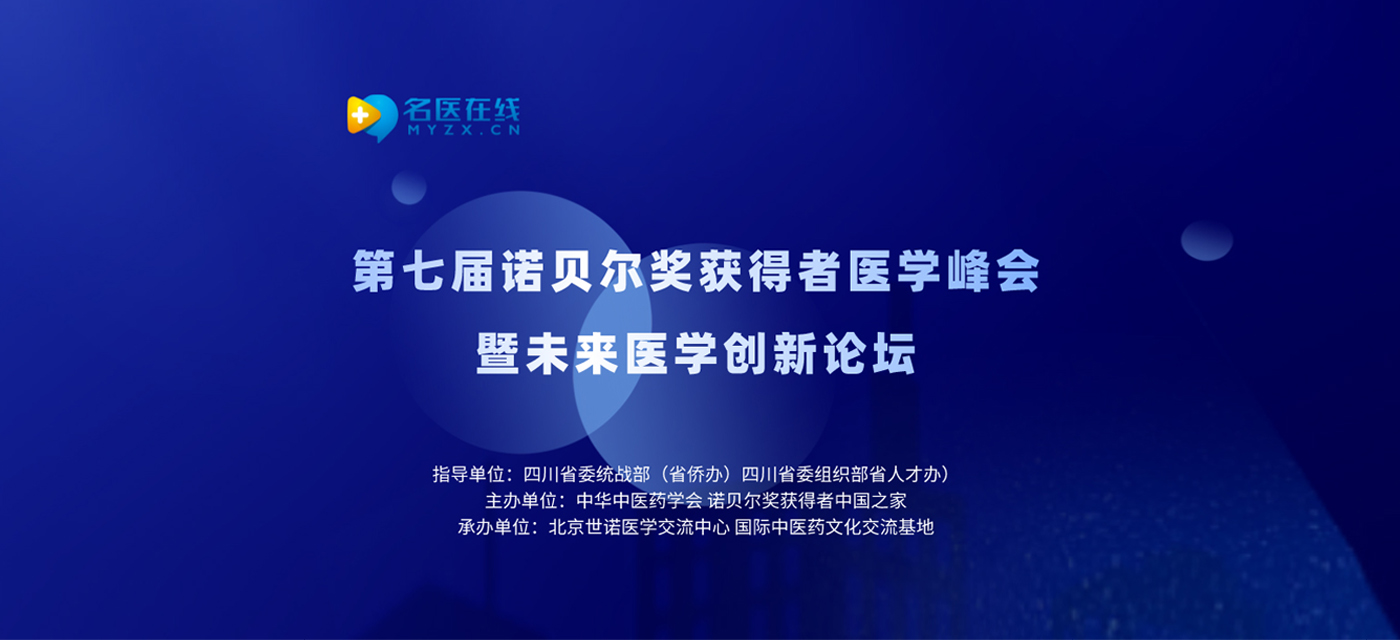第七届诺贝尔获得者峰会