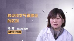肺炎和支气管肺炎的区别