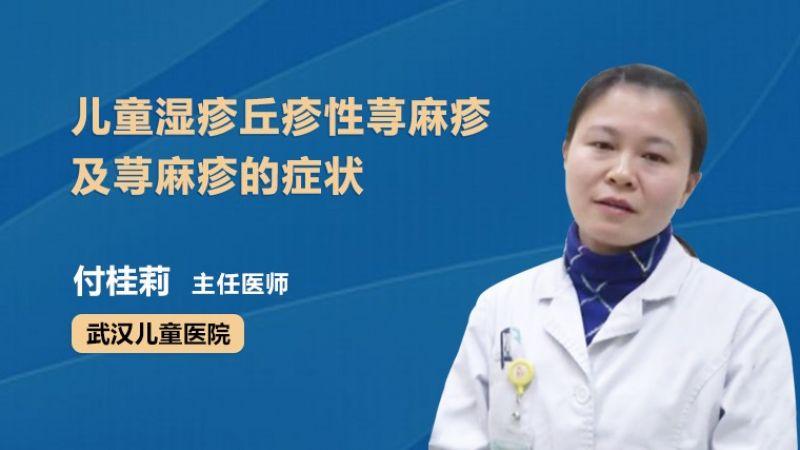 儿童湿疹丘疹性荨麻疹及荨麻疹的症状