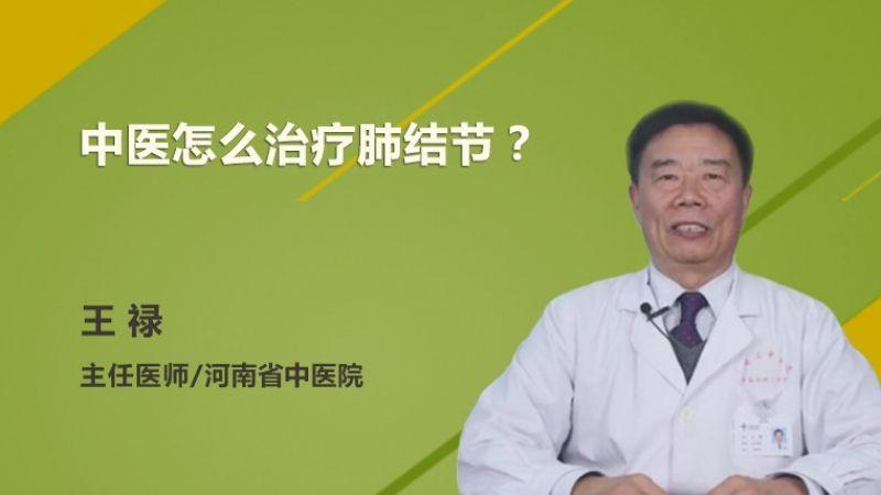 中医怎么治疗肺结节?