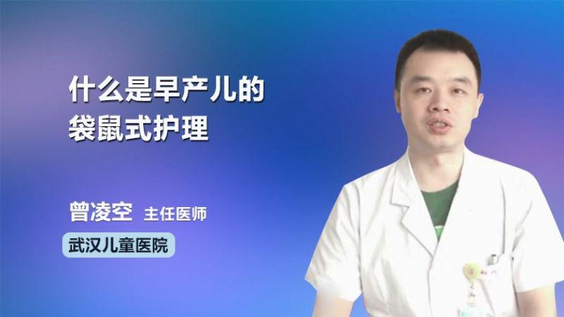 什么是早产儿的袋鼠式护理