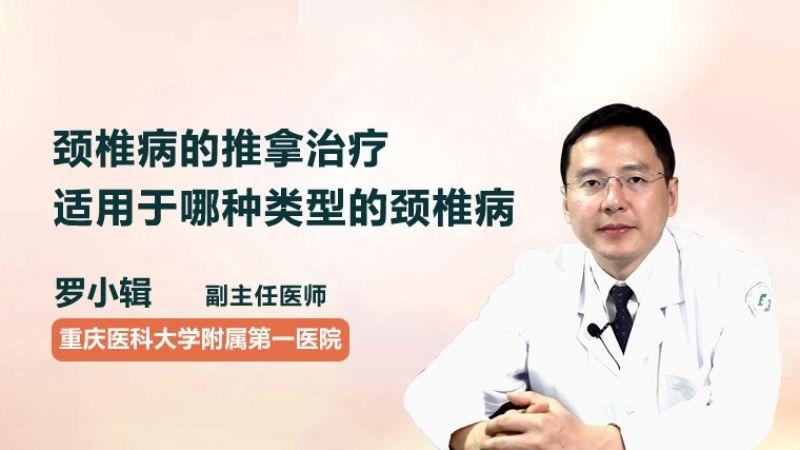 颈椎病的推拿治疗适用于哪种类型的颈椎病