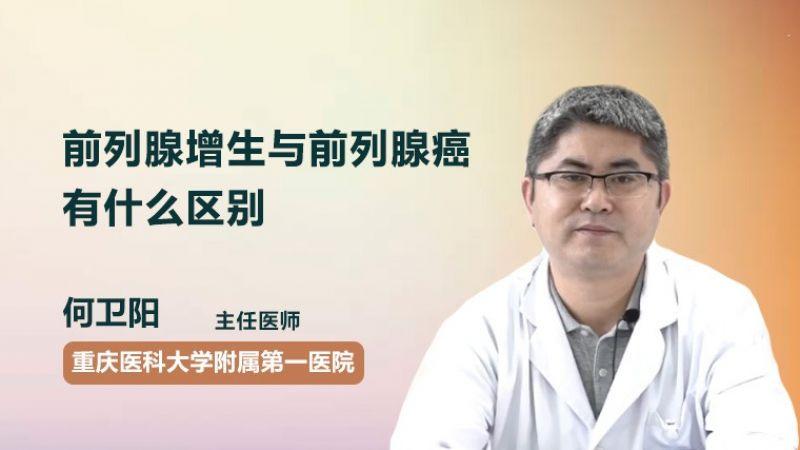 前列腺增生与前列腺癌有什么区别