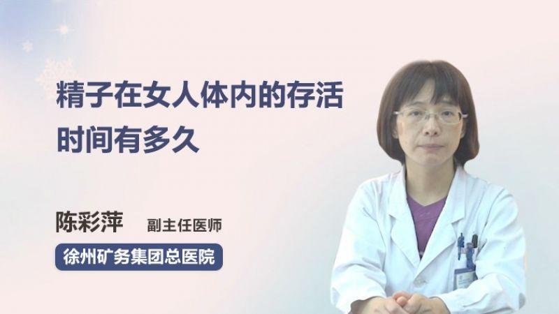 精子在女人体内的存活时间有多久