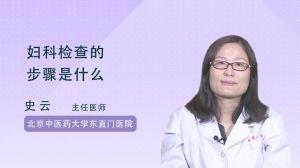 妇检tct是什么_妇科检查LCT和TCT的检查项目有什么不同_名医在线