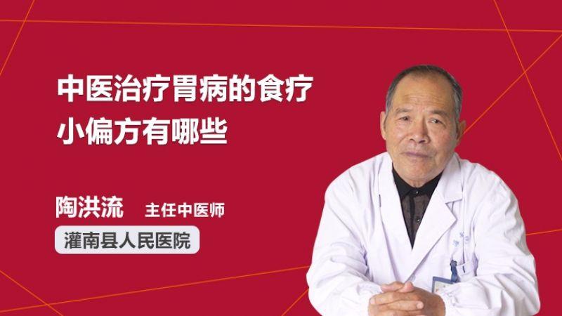 中医治疗胃病的食疗小偏方有哪些
