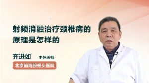 中药治疗颈椎病的原理_颈椎病治疗图片