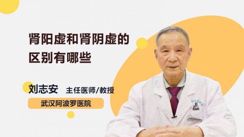 腎陽虛和腎陰虛的區別有哪些