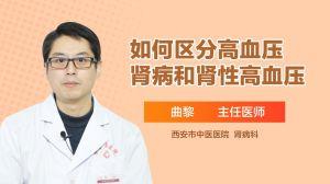 如何区分高血压肾病和肾性高血压
