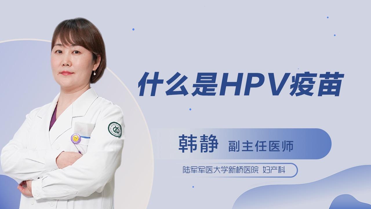 什么是HPV疫苗